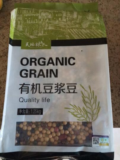 天地粮人 有机 豆浆豆 1.25kg(黄豆 红小豆 绿豆 黑豆 红花生等杂粮 可与大米搭配) 晒单图