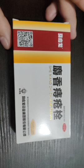 马应龙 麝香痔疮栓1.5g*6粒 用于内外痔疮 肛裂 马应龙痣疮膏 晒单图
