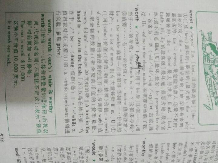 2021学生实用英语高考必备全新修订刘锐诚英语词典高中通用第20版中国青年出版社 晒单图