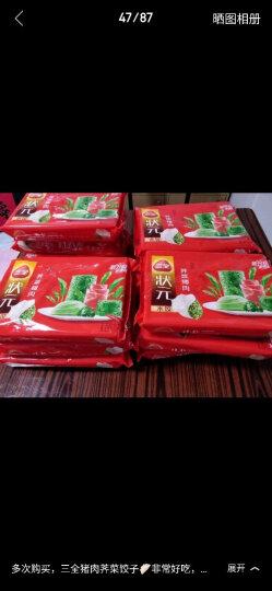 三全 状元水饺 荠菜猪肉口味 702g 水饺 烧烤 火锅食材 晒单图