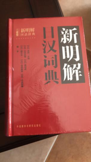 新明解日汉词典 晒单图