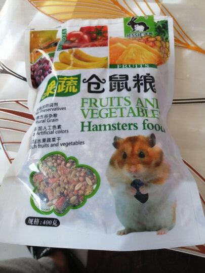 洁西 仓鼠粮食饲料主粮 水果果蔬 仓鼠粮食金丝熊400克果蔬仓鼠粮 晒单图