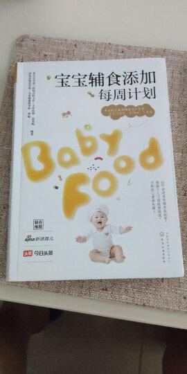 宝宝辅食添加每周计划 晒单图