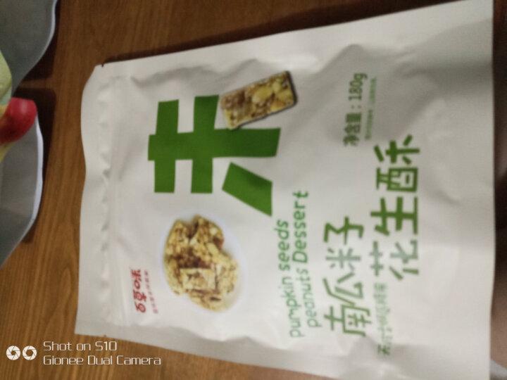 百草味 花生酥180g 传统川式风味特产零食小吃糕点美食剔除 南瓜籽花生酥 晒单图