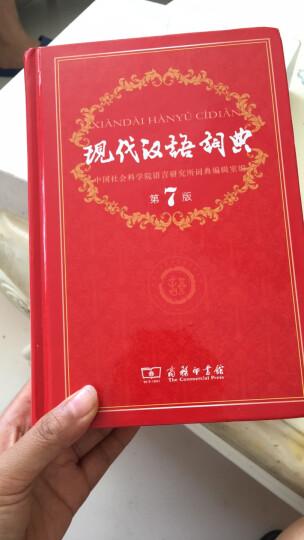 现代汉语词典第7版 第七版 商务印书馆 晒单图