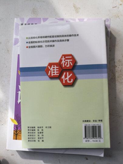 现代农业技术丛书·畜禽养殖系列:蛋鸡场标准化示范技术 晒单图