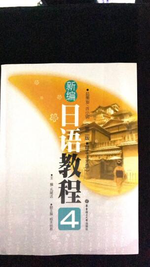新编日语教程4(第2版)(附赠MP3光盘1张) 晒单图