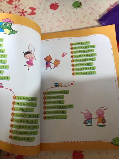 趣味数学训练营:100以内加减法(适用3-6岁) 晒单图