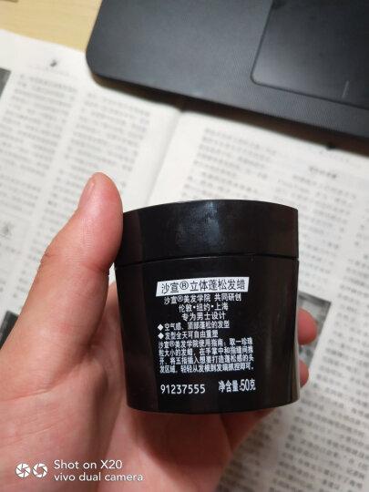 沙宣造型发蜡立体蓬松50g(发泥 发胶 啫喱水 定型喷雾) 晒单图
