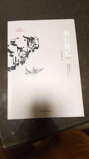 湘行散记(修订版) 晒单图