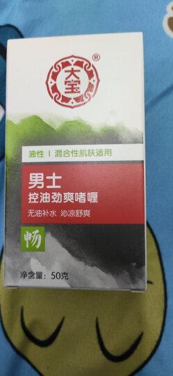 大宝 男士控油劲爽洁面膏100g(洗面奶男 深层清洁 有效控油 油性及混合性皮肤适用) 晒单图