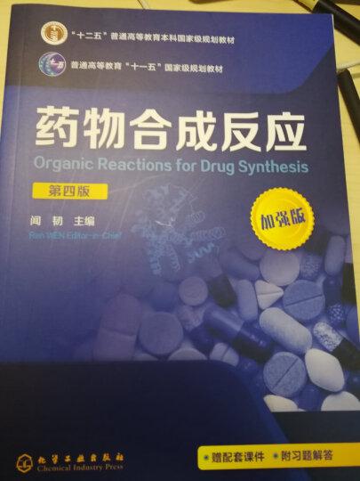 药物合成反应(闻韧 )(第四版) 晒单图