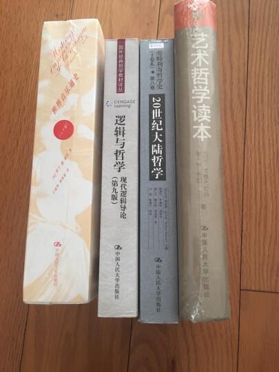 艺术哲学读本(第2版) 晒单图