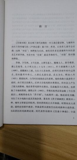 中华蒙学经典:笠翁对韵  晒单图