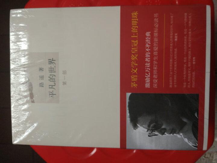 【新华正版】平凡的世界 全三册 路遥 北京十月文艺出版社 晒单图