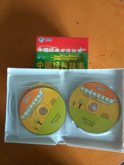 中国经典故事大礼包(赠名家范读小学必备古诗词)(22CD+书)(京东专卖) 晒单图