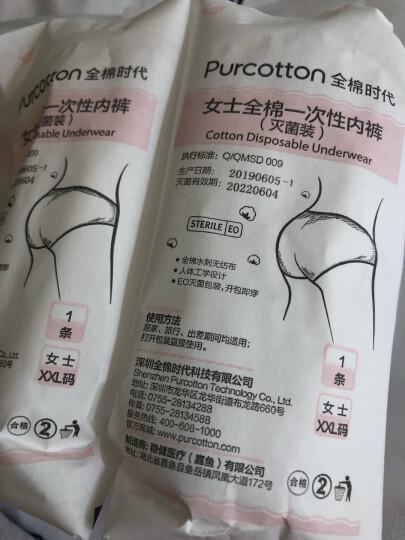 全棉时代 一次性内裤纯棉孕妇内裤便携旅行用出差生理期使用 女士XXL码 5条装*2 晒单图