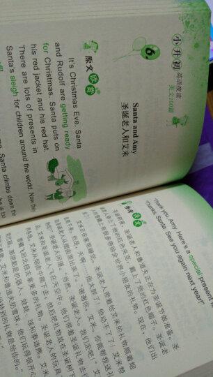 小升初英语晨读美文100篇 晒单图
