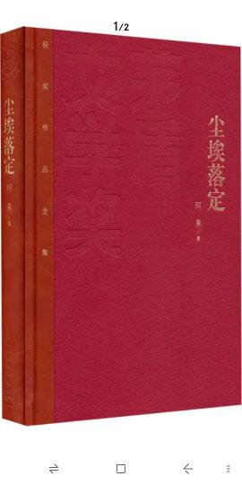 战争从未如此热血1: 二战美日太平洋大对决(附赠超值手册:《钓鱼岛问题大揭秘》) 晒单图