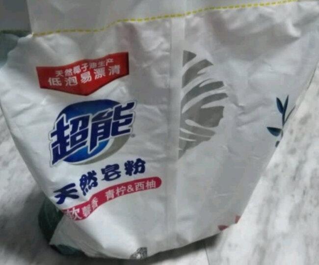 超能 天然皂粉/洗衣粉(MES绿色活性去污)1.688kg(新老包装随机发货) 晒单图