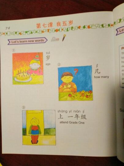 MPR:轻松学中文(少儿版)(英文版)课本1a 晒单图