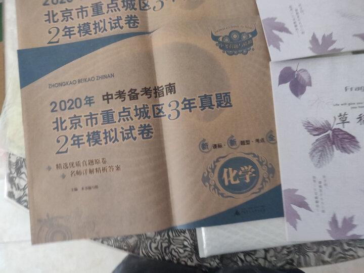 包邮2020年中考备考指南 化学 北京市重点城区3年真题2年模拟试卷北京中考真题模拟试题汇编北京专用 晒单图