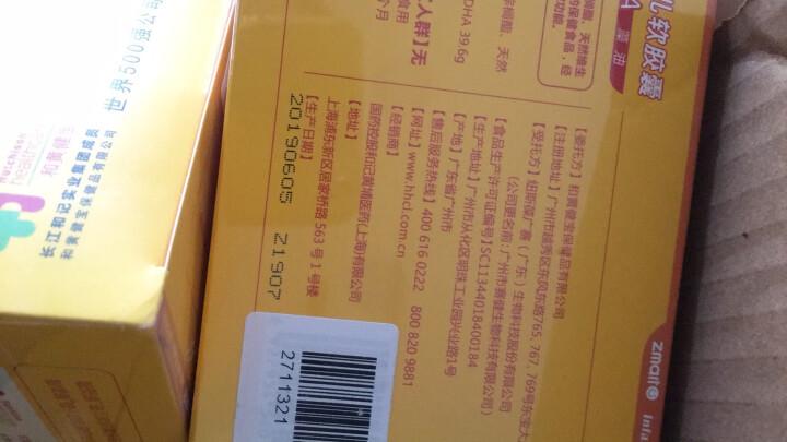 智灵通 迪儿鳕鱼肝油软胶囊 0.5g*30粒(新老包装随机发货) 晒单图