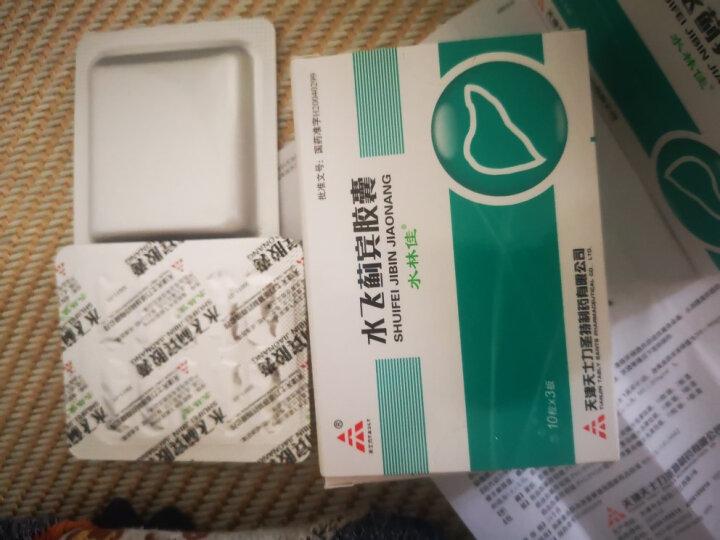 水林佳 水飞蓟宾胶囊 10粒*3板/盒(治疗急慢性肝炎) 晒单图