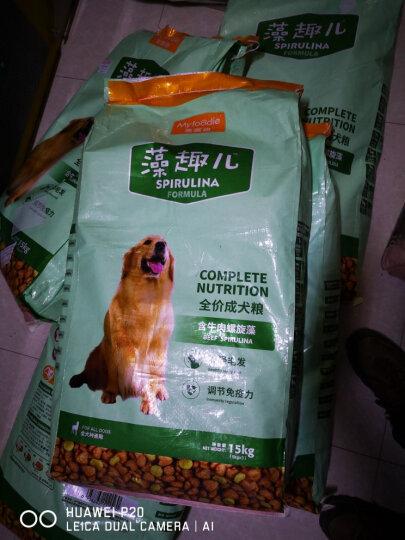 麦富迪 宠物狗粮 藻趣儿通用幼犬粮2.5kg 晒单图