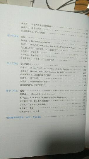 全国翻译专业资格(水平)考试指定教材:英语笔译实务(3级 最新修订版) 晒单图