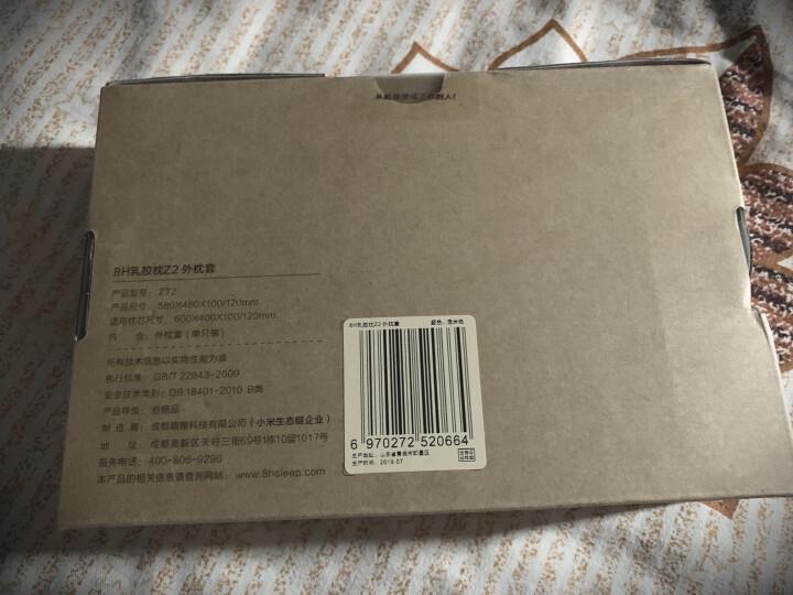 8H乳胶枕头套 小米米家生态链企业Z2抗菌外枕套 高支天竺棉  拉链收纳袋设计 高弹亲肤枕套 混米色 0.58*0.48*0.1/0.12 晒单图