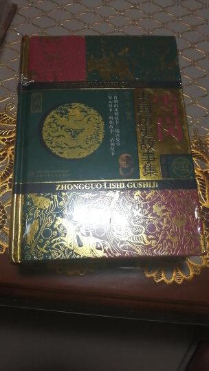 雪岗中国历史故事集·珍藏版 晒单图
