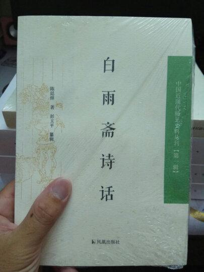 中国战争史(第三卷) 晒单图