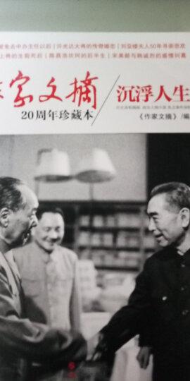 作家文摘20周年珍藏本:浮沉人生 晒单图