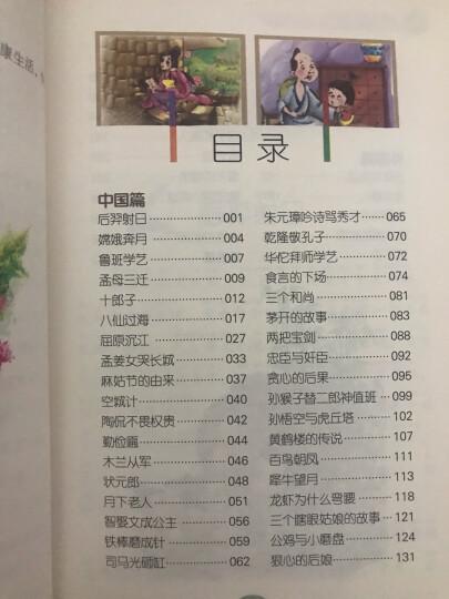 中外民间故事(彩绘注音版)/小学生语文新课标必读丛书 晒单图