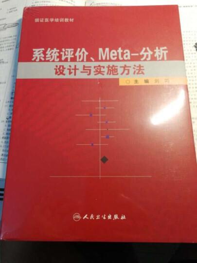 系统评价、Meta-分析设计与实施方法 晒单图