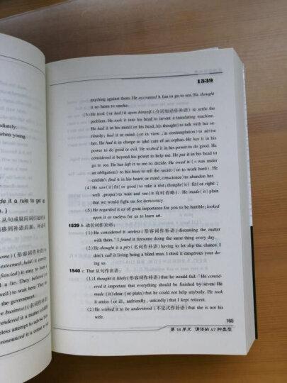 英语语法大全(套装上下册) 晒单图