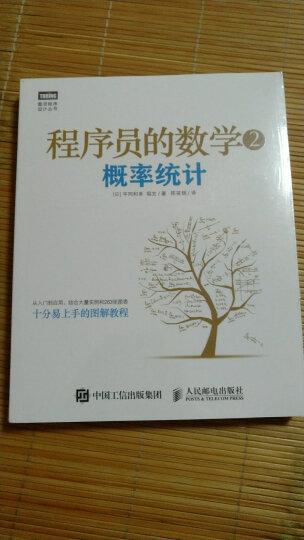 程序员的数学1+2+3 数学思维+概率统计+线性代数(套装共3册)(图灵出品) 晒单图