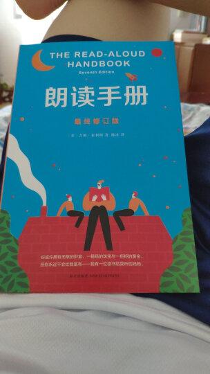 朗读手册(最终修订版) (爱心树童书) 晒单图