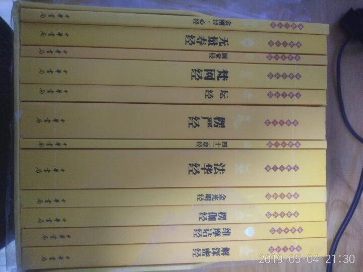 佛教十三经中华书局 全套12本简体横排原文注释译文心经金刚经无量寿经圆觉经经书四十二章经 晒单图