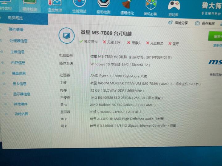 英特尔四核/酷睿I5/i7升八核家用办公游戏吃鸡台式组装电脑主机/DIY组装机 i7升八核+16G+4G独显 吃鸡 晒单图