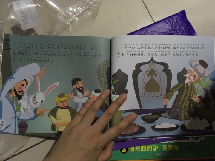 中国经典获奖童话绘本:大闹天宫+黑猫警长+葫芦兄弟+阿凡提的故事(自主阅读培养期注音版 套装共20册)  晒单图