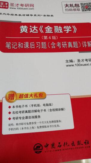 圣才教育:黄达《金融学》(第4版)笔记和课后习题(含考研真题)详解(赠送电子书大礼包) 晒单图