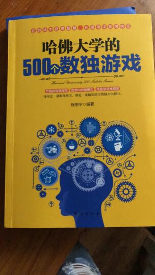 哈佛大学的500个数独游戏+逻辑思维训练+哈佛大学的500个侦探游戏 全3册励志智力与谋略思维导书籍 晒单图