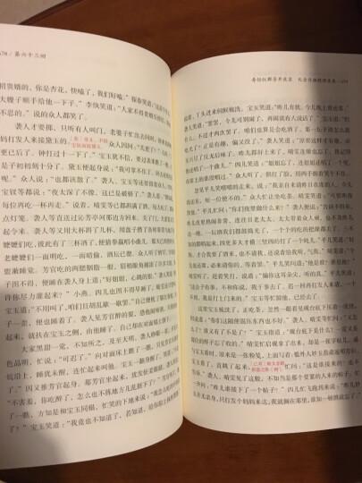 脂砚斋评石头记(套装上下册) 晒单图