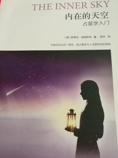 内在的天空:占星学入门 晒单图