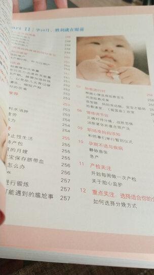 新生儿婴儿幼儿护理大百科 晒单图