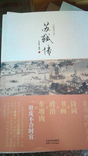 苏轼传(最新修订版) 晒单图