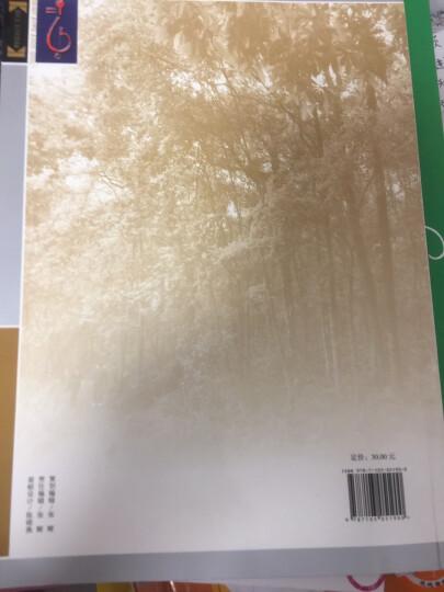 葫芦丝、巴乌考级曲集1(第一级—第四级 第三版) 晒单图