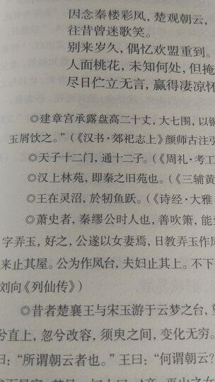 国学典藏:楞伽经 晒单图